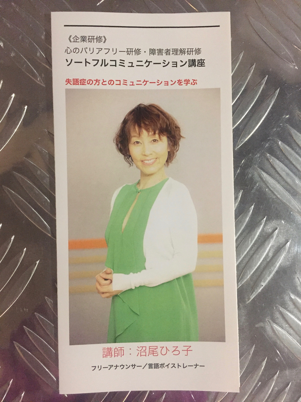 沼尾ひろ子ブログ